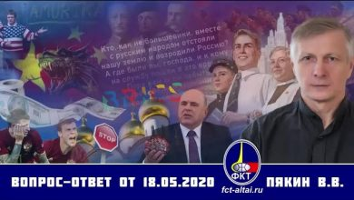 Photo of Otázka – Odpověď V.V. Pjakina ze dne 18.05.2020